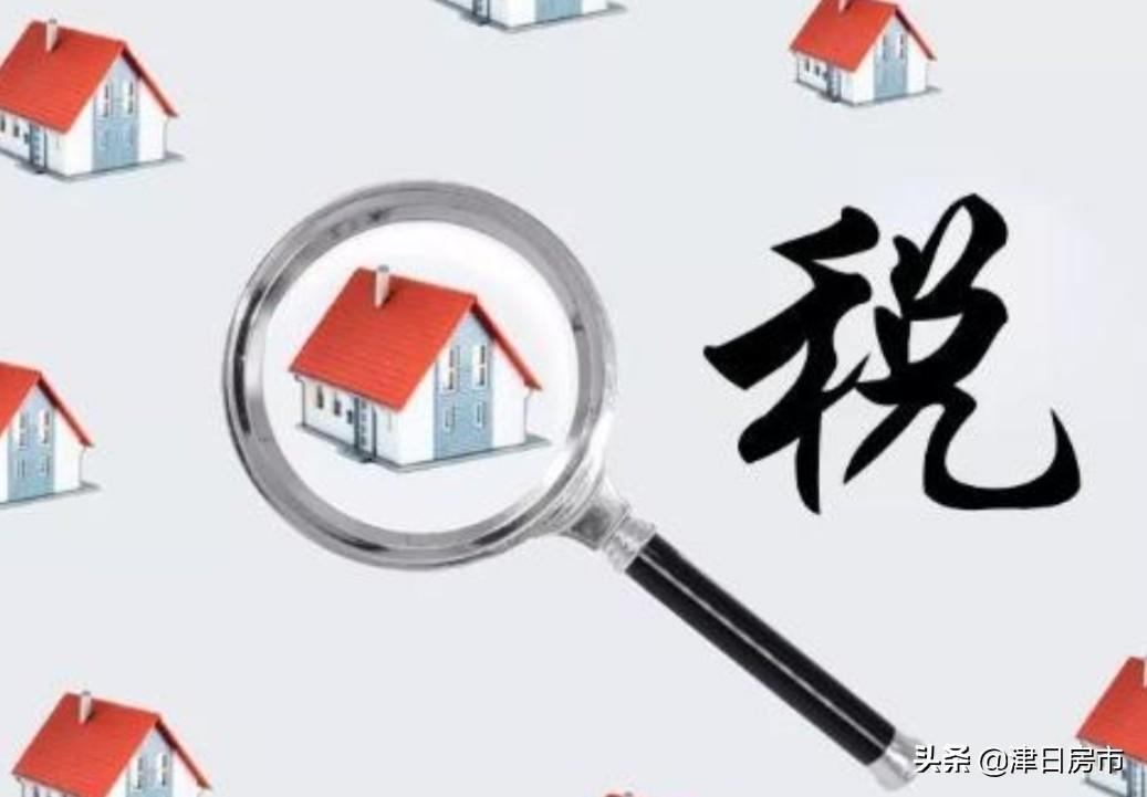 买新房都有哪些税,如何计算?