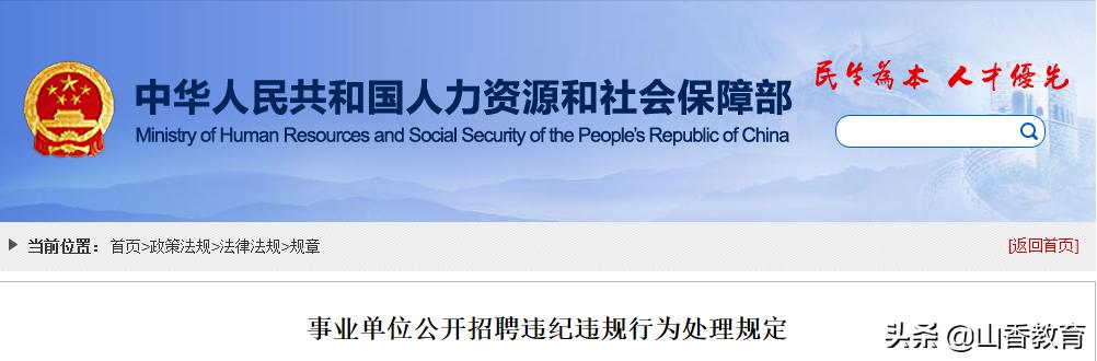 @全体招教考生:这几种行为会记入诚信档案!小心五年不能考编