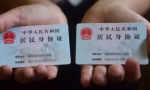身份证过期超过90天,这些业务都将被暂停!|提醒