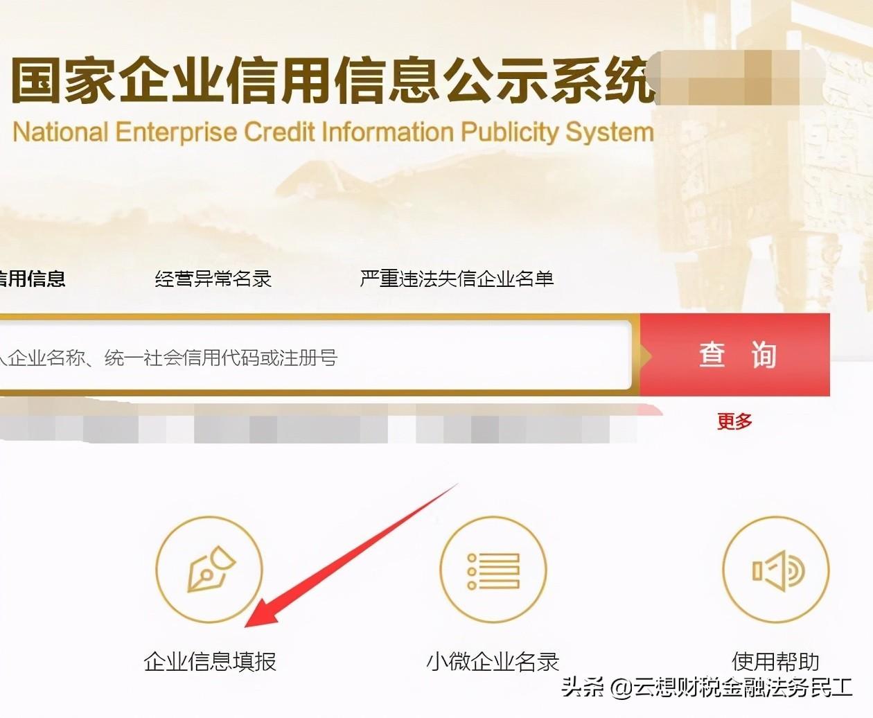 2021年最新企业(公司注销)、个体户注销流程4.0版本