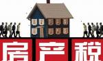 房产税如何计算及缴纳?