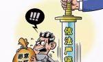 普法宣传 | 农民工讨薪难?检察机关支持起诉!