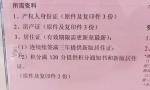 上海房产税退税流程实录
