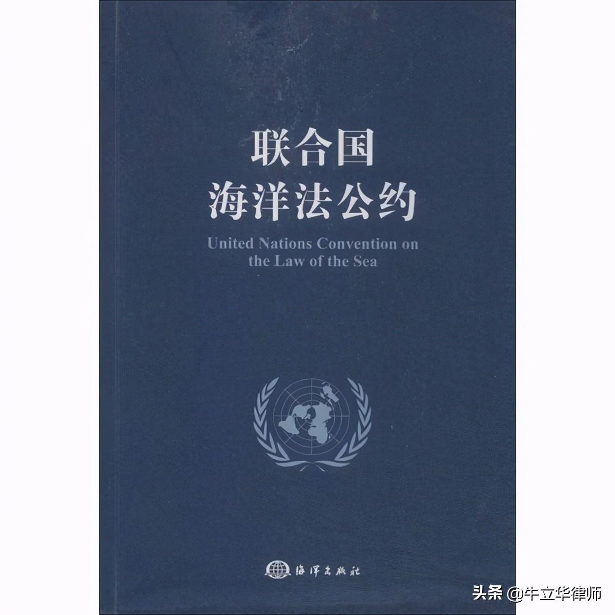 我国和《联合国海洋法公约》
