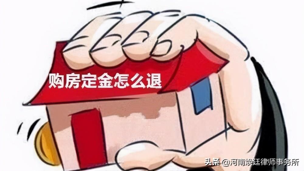 买房交了定金,不想要了是否可以退款?郑州房产律师