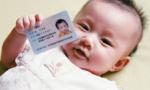 新生儿随父入户申请书可以这样写