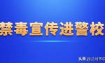 【兰法·国际禁毒日】兰州中院禁毒宣传走进甘肃警察职业学院