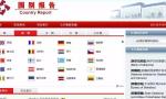七个查询各国进出口海关数据的网站汇总