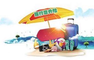 教你出国旅游如何购置合适的保险