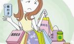 """使用信用卡的""""最低还款"""",利息多高?算算吓一跳"""