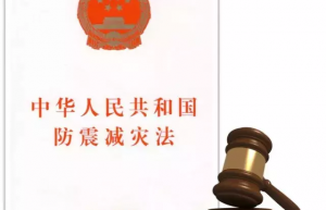 「干货」全面解读《中华人民共和国防震减灾法》