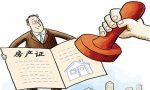 遗产继承房产过户时效有多久?