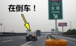 高速倒车怎么处罚