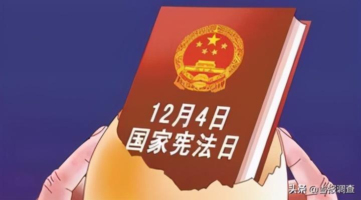 """今天是""""国家宪法日""""!这些内容别说你还不知道"""