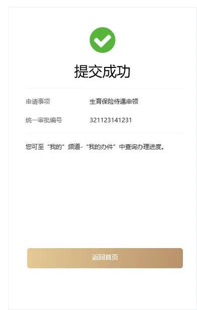 上海市生育保险并入医保后,怎么申领生育金你知道吗?