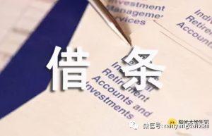 2021最新个人借款借条范本(必收藏)