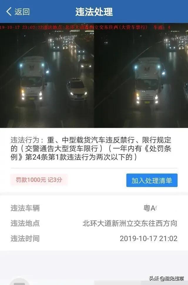图解北上广深外地车违反限行处罚标准