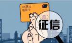 您知道吗?信用卡和贷款逾期后将对征信产生什么不良反应吗?
