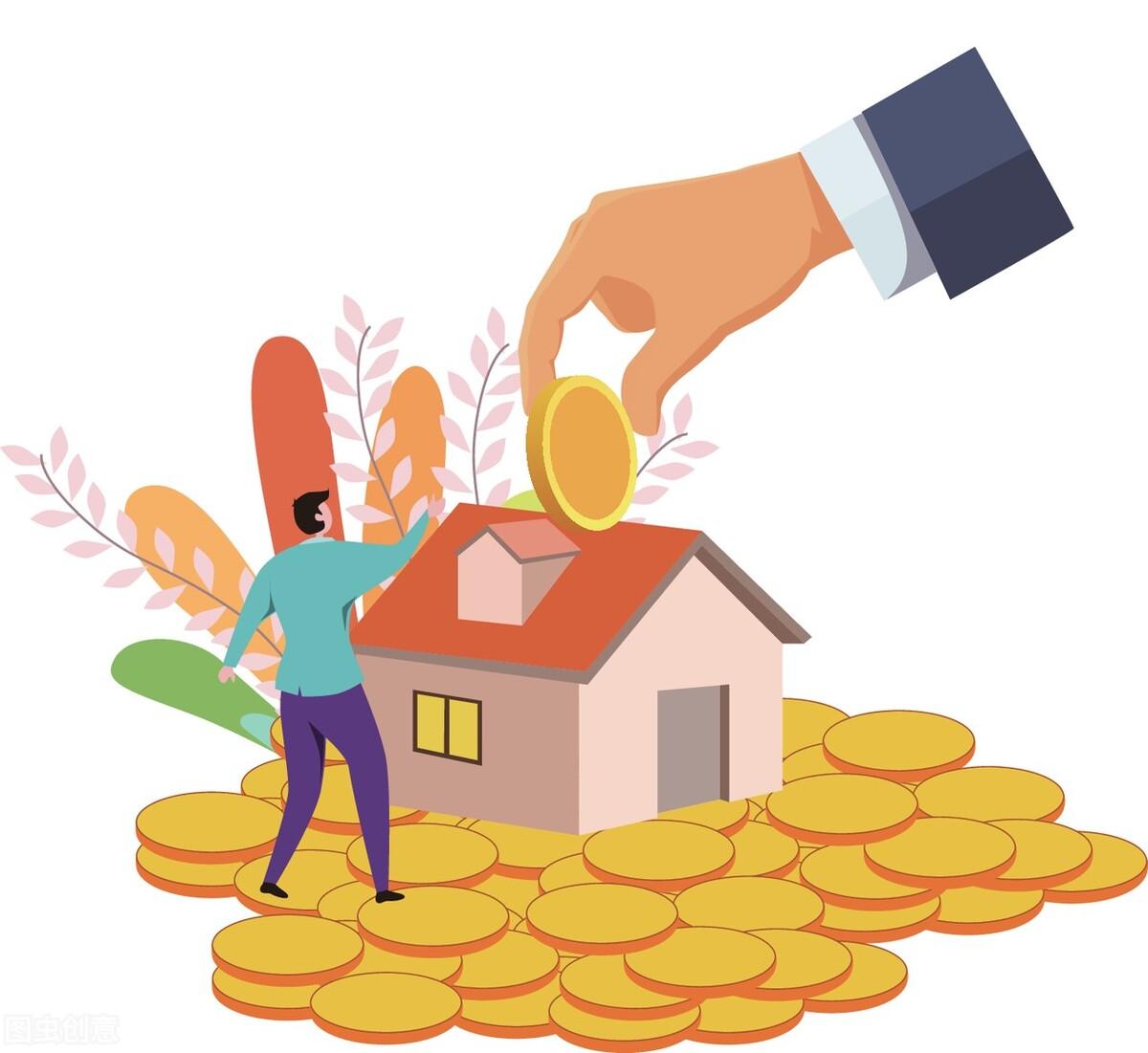 都在说公积金贷款买房,你对公积金贷款了解多少?