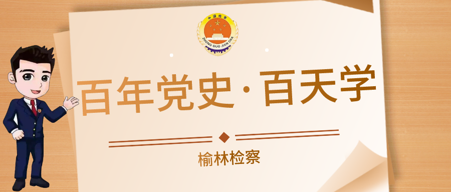 【百年党史·百天学】2014年