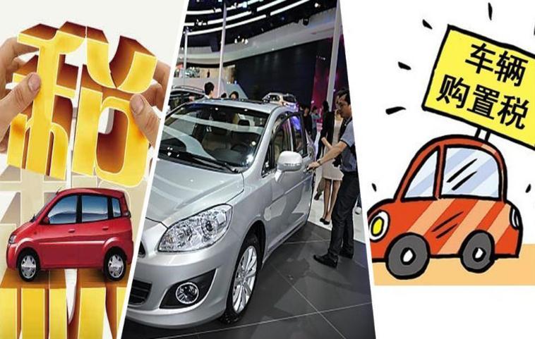 2021车辆购置税税率有变化?车辆购置税怎么计算?
