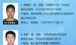 浙江省公安厅关于公开通缉50名电信网络诈骗犯罪在逃人员