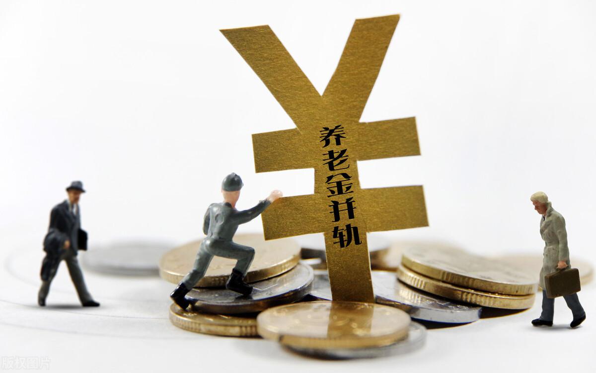 四川2021养老金调整争取7月1日前落实,今年怎么调整?期待有这些