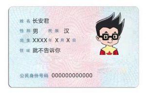 身份证可异地办理,教你三步搞定!