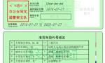 中华人民共和国机动车驾驶证