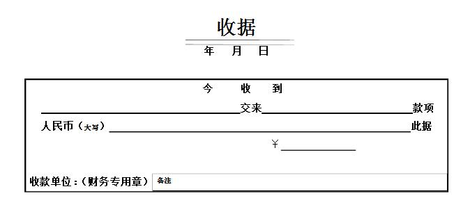 收据的格式怎么写?含范文
