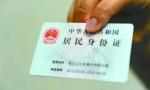 身份证到期?最详细的更换身份证攻略