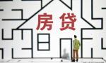 房屋贷款可以申请延期吗?
