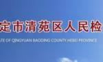 保定市清苑区人民检察院(清检直播间):如何查询无行贿犯罪记录档案