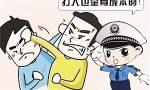打架后不接受警察调解会怎样?对方态度嚣张,我能不接受调解吗?