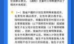 转需!广东省计划生育奖励扶助制度补充规定来啦