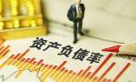 资产负债率计算公式,资产负债率高说明什么?