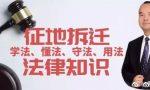 """北京拆迁律师:针对""""违建房屋""""的情况,有不同的处理方式吗"""
