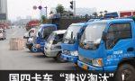 限行、管控、限制装货!国四卡车只能等着淘汰吗?