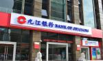 九江银行缺乏第二成长曲线