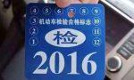 车管所通知:今年起,车辆不需要再贴这三个标志,请车主互相转告