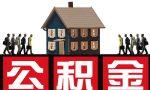 住房公积金个人怎么提取?一键了解详细指南