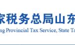 房产税计算方法和征收标准