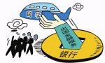出国留学预算不够怎么办?一起来看看如何申请留学贷款?