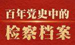 【百年党史中的检察档案㊺】1979年首次规定检察院是国家法律监督机关