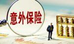 中国人寿20元意外险保障内容是什么?中国人寿意外险怎么理赔?