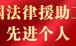 张玉霞:致力于法援与公益事业,她为保护弱势群体发光发热