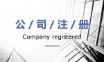 有限公司注册的七步流程