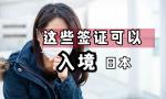 入境日本新消息,这些签证可以入境日本了