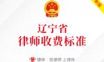 辽宁省律师收费标准(最新政府指导价)