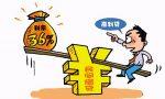 网贷的利率到底超过多少才叫高利贷?